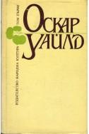 Оскар Уайлд: Избрани творби - том 1