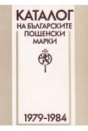 Каталог на българските пощенски марки  1979-1984