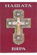 Нашата вяра Свещена история на Стария и Новия завет. Православен катехизис и православно богослужение
