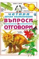 Четири детски енциклопедии: Въпроси и отговори