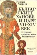 Българските ханове и царе VII – XIV век: историко-хронологичен справочник