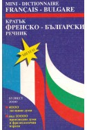 Кратък френско-български речник / Mini-dictionnaire français-bulgare