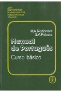 Manual de Português (Curso básico) / Португальский язык