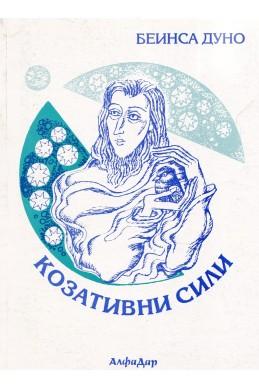 Козативни сили - ООК, V година, 1925 - 1926 г. Том 1