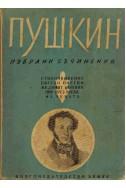 Избрани съчинения - Пушкин