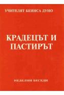 Крадецът и пастирът - НБ, ІХ година, 1929 - 1930