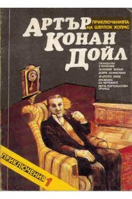 Приключенията на Шерлок Холмс
