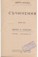 Съчинения - том ХVIII