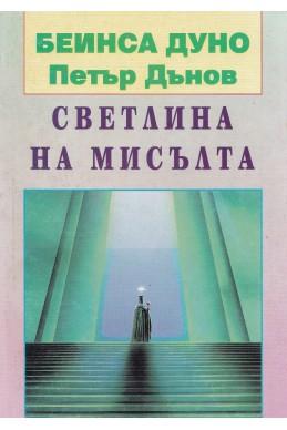 Светлина на мисълта – ООК  (1925 – 1926)