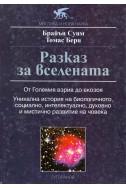 Разказ за вселената
