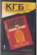 КГБ - поглед отвътре. Том 1