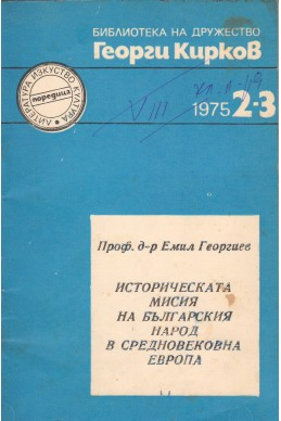 Историческата мисия на българския народ в средновековна Европа