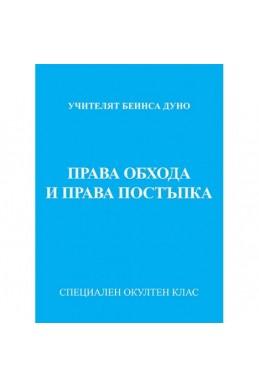Права обхода и права постъпка - МОК, година XIII и XIV (1935 - 1936)