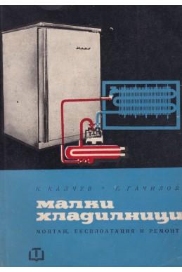 Малки хладилници: монтаж, експлоатация и ремонт