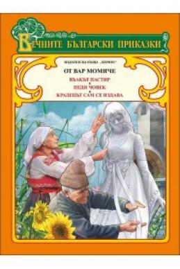 От вар момиче (Вечните български приказки)