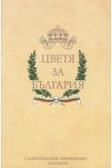 Цветя за България