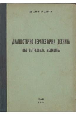 Диагностично-терапевтична техника във вътрешната медицина