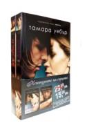 Промо пакет: Лесна книга 1 Уязвим книга 2