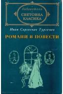 Романи и повести - 2