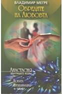 Звънтящите кедри на Русия Кн.8: Обредите на любовта