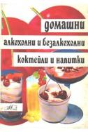 Домашни алкохолни и безалкохолни коктейли и напитки