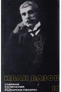 Иван Вазов - събрани съчинения в 22 тома/ разкази (1901 – 1921); спомени; автобиографични материали, том 10