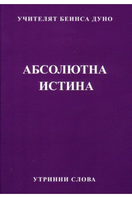 Абсолютна истина - УС, (1930 - 1932)