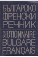 Българско-френски речник (мини)