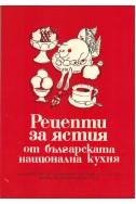 Рецепти за ястия от българската национална кухня