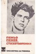 Стихотворения / Пеньо Пенев