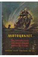 Мотоциклет: устройство, експлоатация и управление