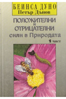 Положителни и отрицателни сили в Природата част 1 / ООК, ІІ година, 1922 - 1923 г.