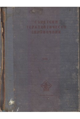 Съветски терапевтически справочник - том 1