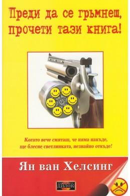 Преди да се гръмнеш, прочети тази книга