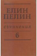 Съчинения в 6 тома Т.6:Статии, очерци, беседи, изказвания, писма (1902 – 1949)