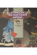 Приказки на съветските народи; приказки на прибалтийските народи