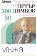 Рецептите на Петър Димков. Книга 11: За мъжа
