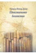 Единственото богатство ООК Година XIX, 1939 - 1940 г.