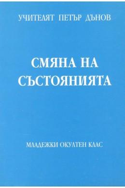 Смяна на състоянията - МОК, година ХІХ, том 1 (1939 - 1940)