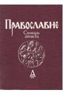 Православие: Словарь атеиста