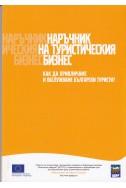 Наръчник на туристическия бизнес Как да привличаме и обслужваме български туристи