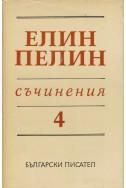 Съчинения в 6 тома Т.4: Стихотворения, поеми, разкази, драматична сценка