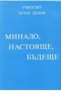 Минало, настояще, бъдеще - МОК, година ХХІI, (1942 - 1943)