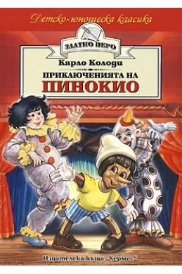 Приключенията Пинокио