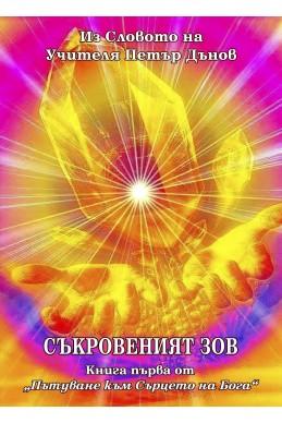"""Съкровеният зов. Книга първа от """" Пътуване към сърцето на Бога"""""""
