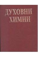 Духовни химни Сборник от евангелски духовни песни