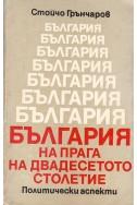 България на прага на двадесетото столетие. Политически аспекти