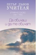 Да обичаш и да те обичат - УС(1941-1942)