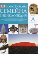 Илюстрована семейна енциклопедия в 16 тома: Том 1 – А