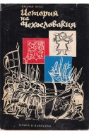 История на Чехословакия